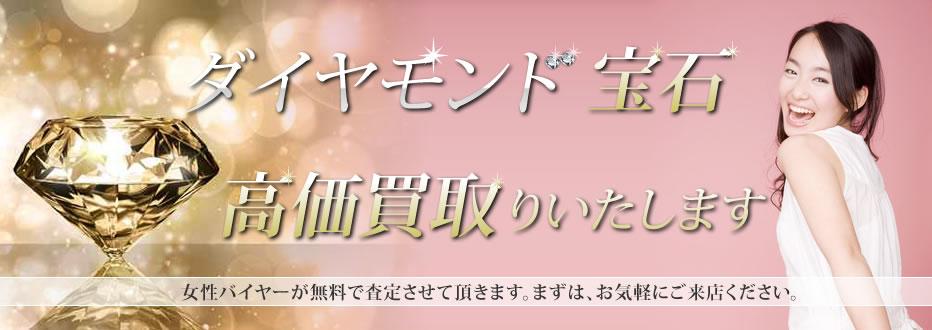 名古屋市質屋ダイヤモンド
