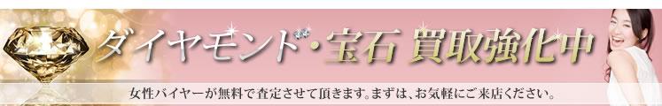 名古屋市 ダイヤモンド 買取り